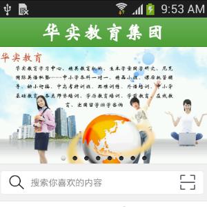 华时教育集团