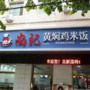 尚记黄焖鸡米饭加盟