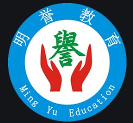 明誉教育加盟