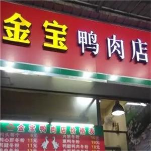 金寶鴨肉店加盟