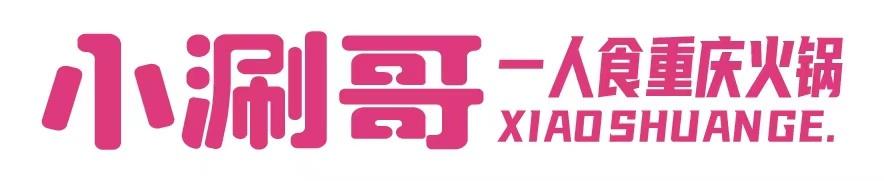 小涮哥一人锅品牌logo