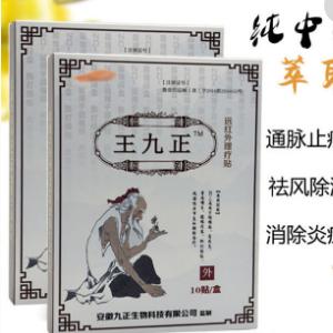 王九正黑膏药产品