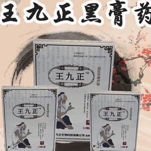 王九正黑膏药展示