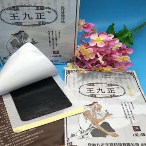 王九正黑膏药品牌
