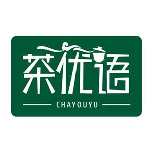 茶优语茶饮加盟