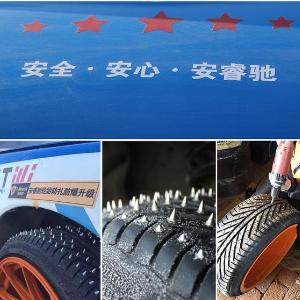 安睿馳輪胎安全升級工藝