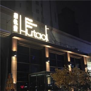 胡桃里音乐餐厅酒吧环境