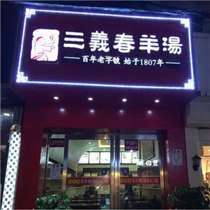 单县三义春羊汤馆门店