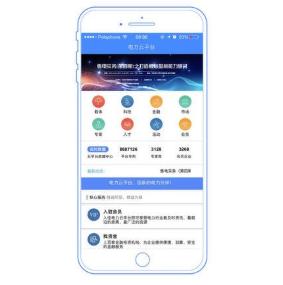 力谱云手机app加盟