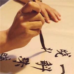 朱春暉練字教育學習