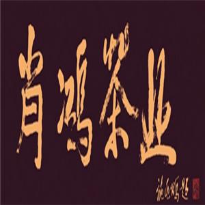 肖鸿黑茶加盟