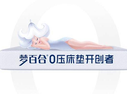 夢百合品牌床墊