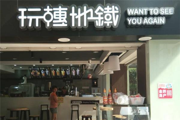 玩转地铁新港饮门店