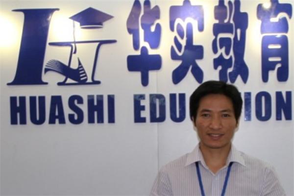 华时教育展示