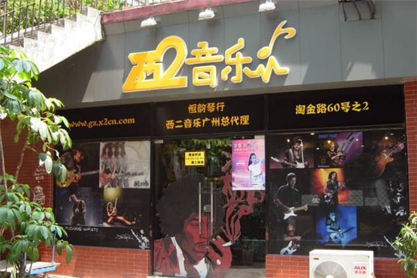 西二音乐培训门店