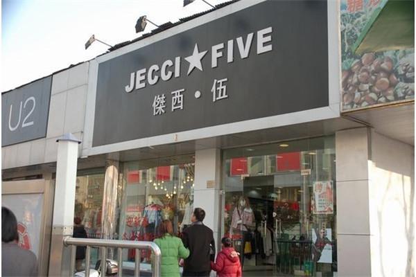 JECCI FIVE杰西伍女装门店