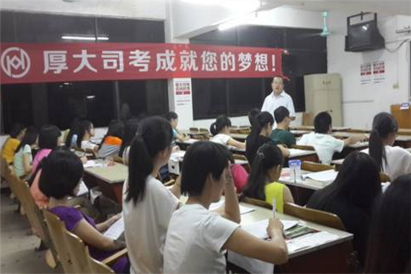 厚大司考培训机构教学