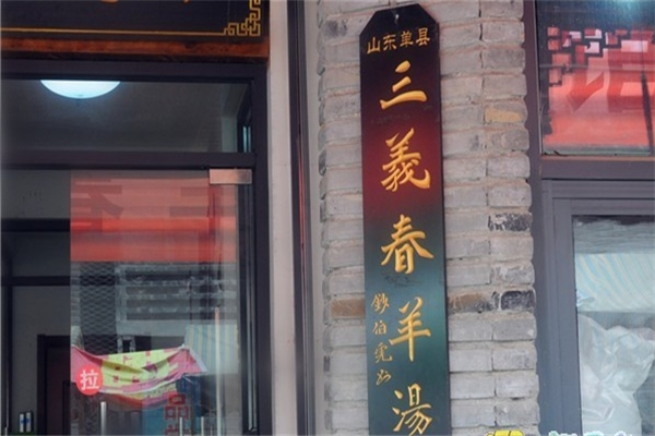 单县三义春羊汤馆招牌