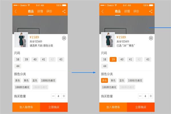 力谱云手机app购物界面