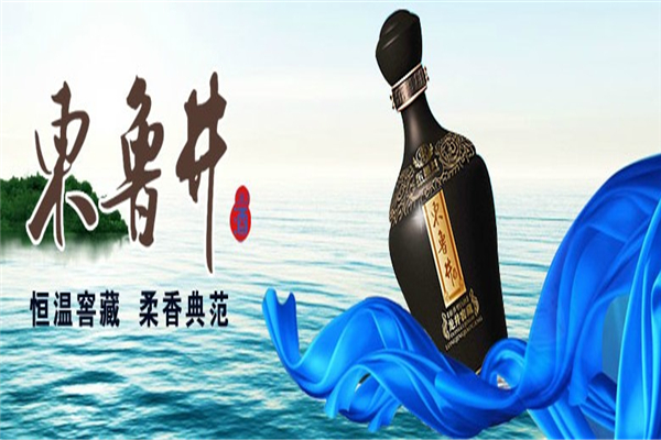 东鲁井白酒品牌