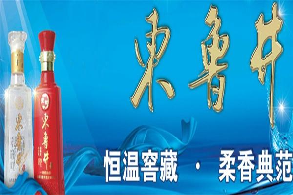 東魯井白酒經典