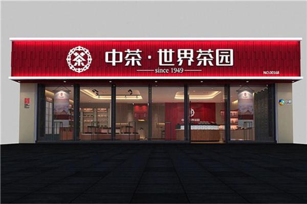 中茶世界茶园门店
