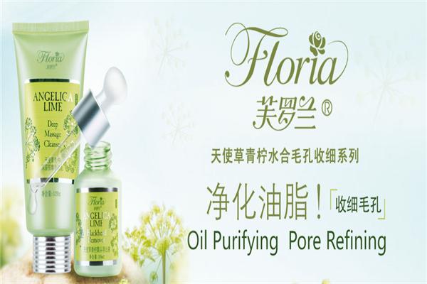 Floria芙罗兰化妆品品牌