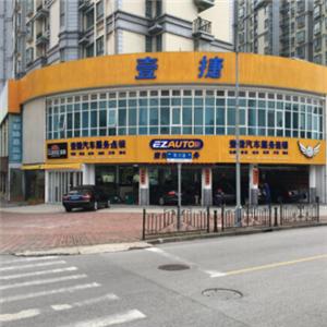壹捷汽车美容店门店