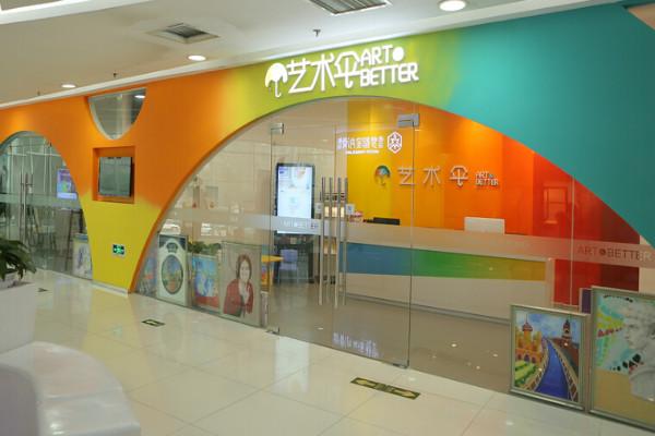 藝術傘國際兒童藝術中心門店