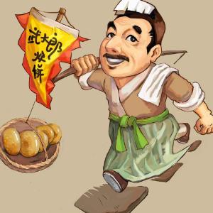 武大郎炊饼品质