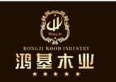 鸿基木业加盟