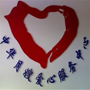 中华好月嫂服务中心