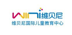 维贝尼国际儿童教育中心加盟