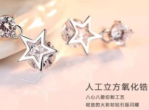 金钰珠宝星星