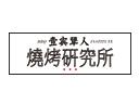 壹宾犟人烧烤研究所品牌logo