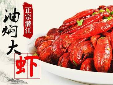128虾念好吃