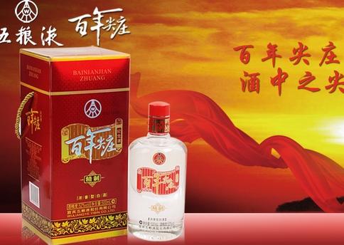 百年尖庄酒酒香