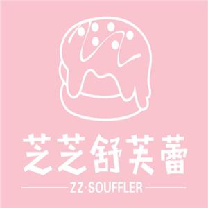 ZZ-SOUFFLER舒芙蕾