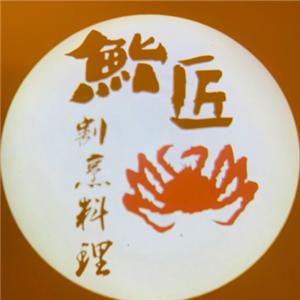 鮨匠割烹料理加盟