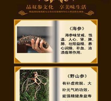 双参堂海参产品介绍图