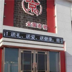 京宇軒養生館門店