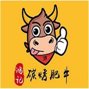 鸿记碳烤肥牛加盟