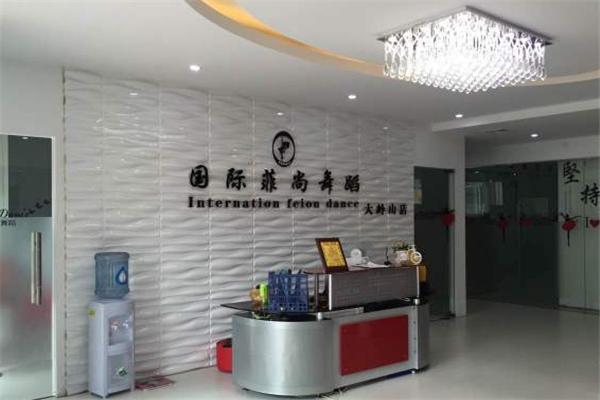 國際菲尚舞蹈門店