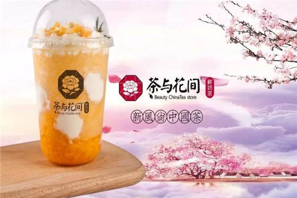 茶与花间奶茶芒果味
