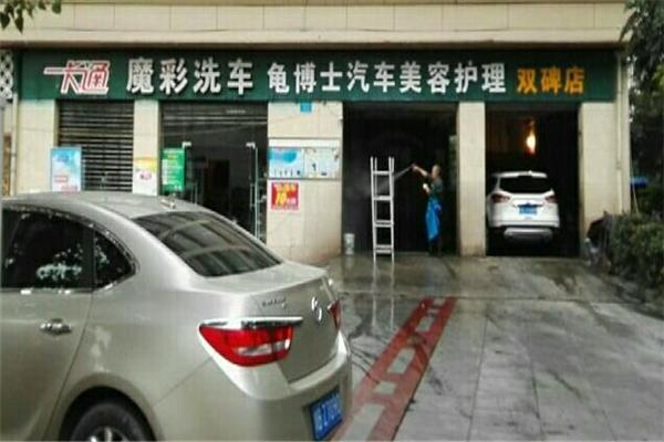魔彩汽車美容門店