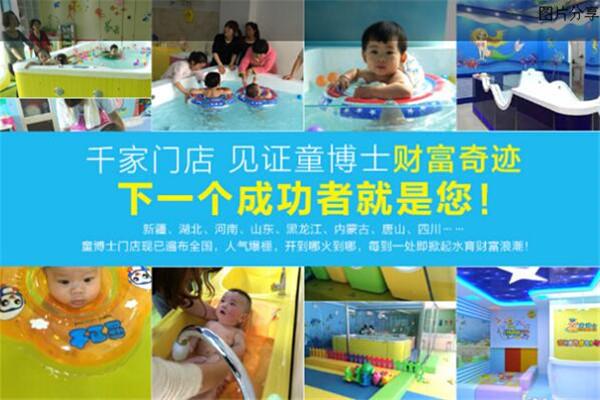 童博士婴幼儿游泳馆加盟