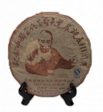 吳覺農茶葉經典