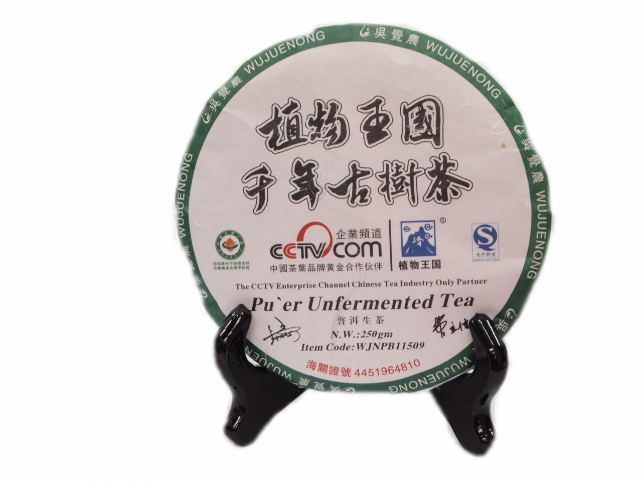 吳覺農茶葉傳統
