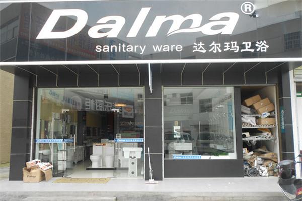 达尔玛卫浴门店