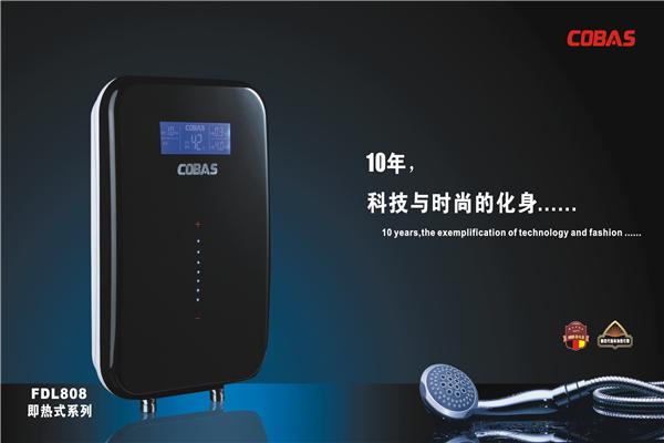 科尔贝斯热水器科技